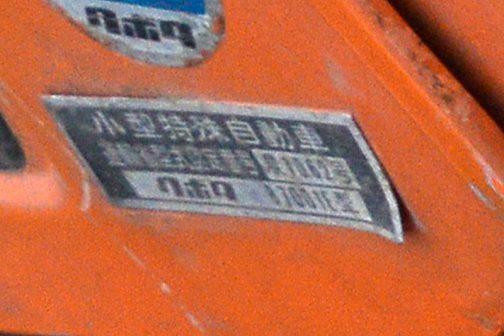 拡大してみます 小型特殊自動車 運輸省型式認定番号 農 1062号 クボタ B7001E型 とあります。