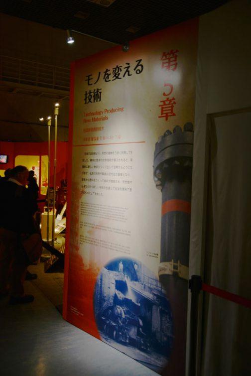残り物でいきなりスタックしてしまいました。これからが本題です。 第5章「モノを変える技術」です。 日本では古来より、天然の産物をうまく利用してきました。幕末に西洋の科学技術が導入されると、積極的に新しい物質をつくり出して活用するようになります。石炭の利用や製鉄は近代化の機番となり、空気から肥料を作って食料が増産され、天然物や石油などから新しい材料を生産して生活を便利で豊かなものにしてきました。 とあります。