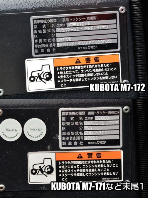 上:クボタM7-172 premium KVT(末尾2) 下:クボタM7-151premium KVT(末尾1) 銘板は大きさが変わっていますね。また末尾2のほうは型式名がM7=で始まっているのに対して、末尾1の型式はM7001で販売型式名のほうでM7151と馬力まで示しています。