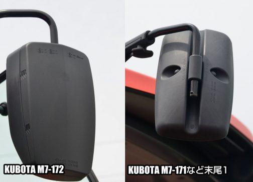 左:クボタM7-172 premium KVT(末尾2) 右:クボタM7-151premium KVT(末尾1) ミラーはどちらも昨日の『新型M7シリーズ?末尾が2になってる!クボタM7-172 premium KVT 「撮りトラ@クボタサマーフェア2019」』で紹介した、SMART NORDの製品ですが、よりゴージャスになっています。