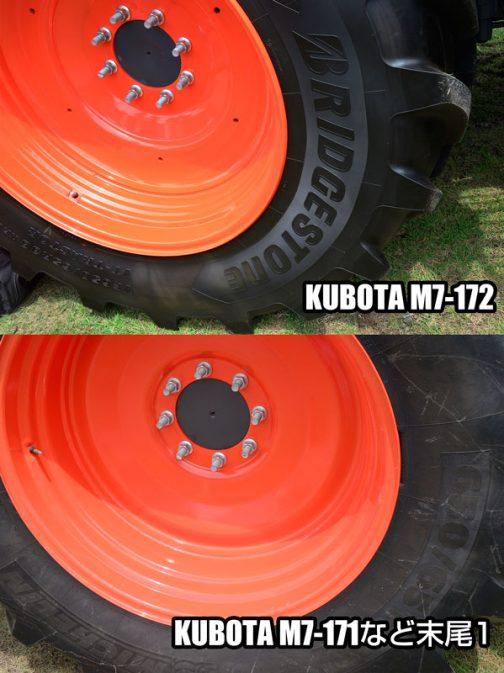 上:クボタM7-172 premium KVT(末尾2) 下:クボタM7-151premium KVT(末尾1) タイヤはブリヂストンとミシュランの違い。