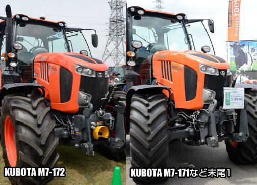 左:クボタM7-172 premium KVT(末尾2) 右:クボタM7171(末尾1) 右は貴重なハイフン無しのM7171です。