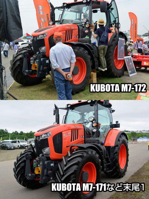 上:クボタM7-172 premium KVT(末尾2) 下:クボタM7-171premium KVT(末尾1) 下はハイフンありのM7-171。 以上、末尾1と末尾2の間違い探し比較でした。他に違っているところに気がついたら教えてくださいね!