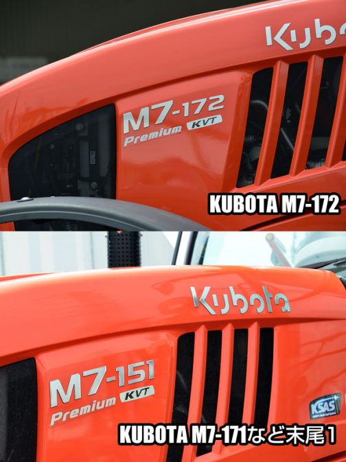 上:クボタM7-172 premium KVT(末尾2) 下:クボタM7-151premium KVT(末尾1) エンブレムの位置や表記の仕方は変わらず。ただ末尾がひっそりと2になっているだけです。