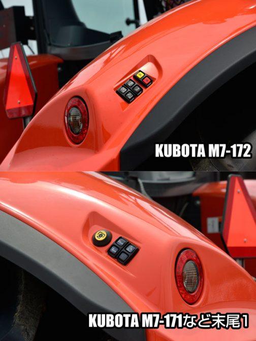 上:クボタM7-172 premium KVT(末尾2) 下:クボタM7-151premium KVT(末尾1) フェンダーについている操作スイッチ。どこがどう違っているのか僕にはわかりませんが、レイアウトと個数が変わっています。