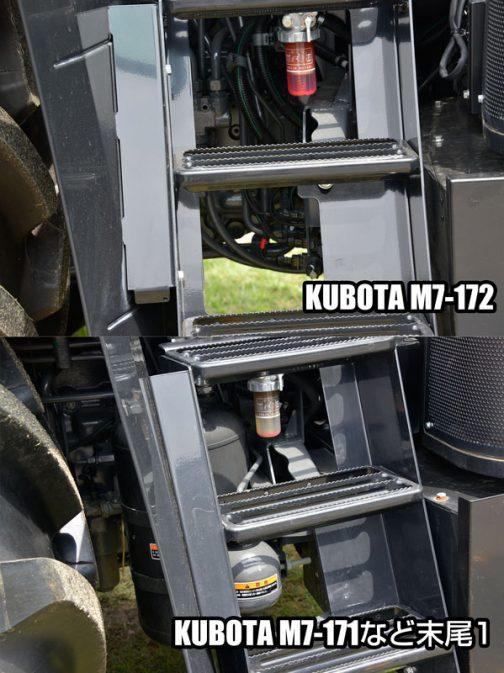 上:クボタM7-172 premium KVT(末尾2) 下:クボタM7-151premium KVT(末尾1) この順番で良いか自信がありません。ステップの後ろに見えているごちゃごちゃしたもの・・・変更になっています。新型のほうはどこかへ移動したのでしょうか?