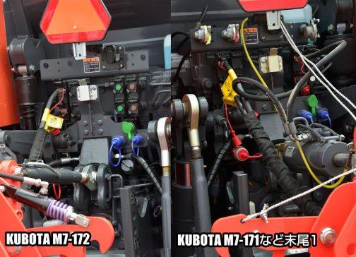 左:クボタM7-172 premium KVT(末尾2) 右:クボタM7-151premium KVT(末尾1) ここは僕の中では宇宙の世界なので、みなさん独自に間違い探ししてみてください。