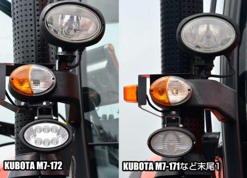 左:クボタM7-172 premium KVT 右:クボタM7-151premium KVT 作業灯関係。一番下の作業灯がLED化されています。右のM7-151の作業灯は曇ってきていますね。