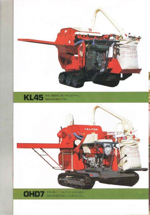 各種バインダーの写真が並んでいます。 KL45 身軽な機動性に使いやすさをプラス。運搬は軽自動車でOK。 OHD7 余裕の脱こく、きわだつ仕上がりの良さ。高能率作業を実現した大型メカニズム。