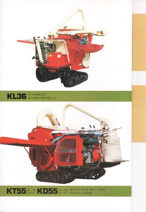 KL36 ひときわ軽量小型。遠くの圃場へも軽がる運べます。 KT55(空冷エンジン)KD55(ディーゼルエンジン)湿田に強い走行部、確かな脱穀部で作業がグーンと広範囲。