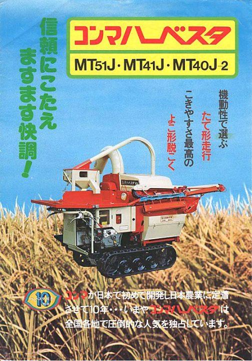送っていただいたカタログがこれです。 コンマハーベスタMT51J・MT41J・MT40J-2 これは刈取りはできないんです。つまり自走脱穀機。下のほうには コンマが日本で初めて開発し日本農業に定着させて10年・・・いまやコンマハーベスタは全国各地で圧倒的な人気を独占しています。 とあります。