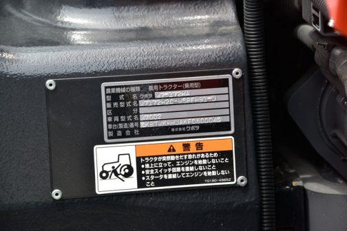 クボタM7-172 premium KVTです。 形式の表記はM7=172HAとなっています。