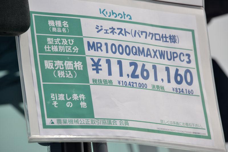 クボタ・レクシアMR1000QMAXWUPC3(パワクロ)に戻ります。 気になるお値段は・・・ ジェネスト(パワクロ仕様) MR1000QMAXWUPC3 販売価格(税込)¥11,261,160 ジェネスト??? レクシアはジェネストの一部門になってしまったのか、それとも表記ミスなのかわかりません。