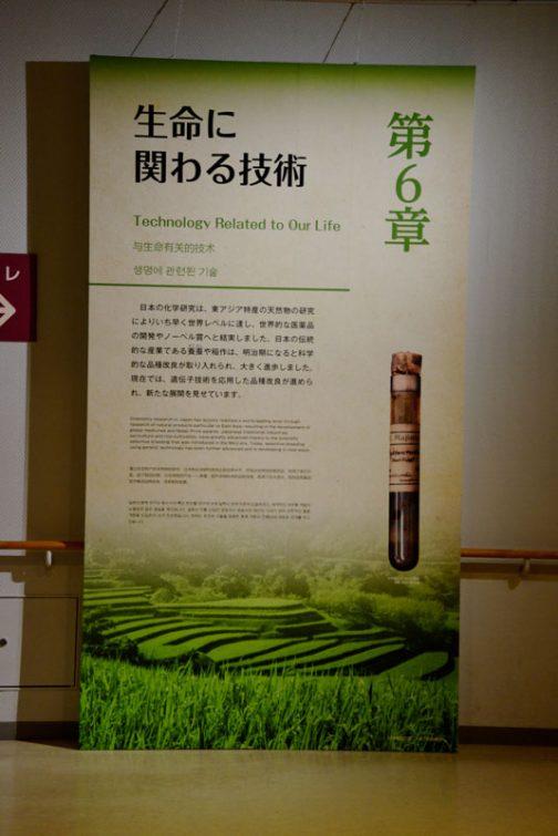 これは農業に少しかかわり合いがあるかもしれません。化学研究、その中でも天然物の研究です。 第6章「生命に関わる技術」 日本の化学研究は、東アジア特産の天然物の研究によりいち早く世界レベルに達し、世界的な医薬品の開発やノーベル賞へと結実しました。日本の伝統的な産業である養蚕や稲作は、明治期になると科学的な品種改良が取り入れられ、大きく進歩しました。現在では、遺伝子技術を応用した品種改良が進められ、新たな展開を見せています。 とあります。ただし、その技術による成果品は粉や液体でしかなく、機械類と違って見えにくいです。
