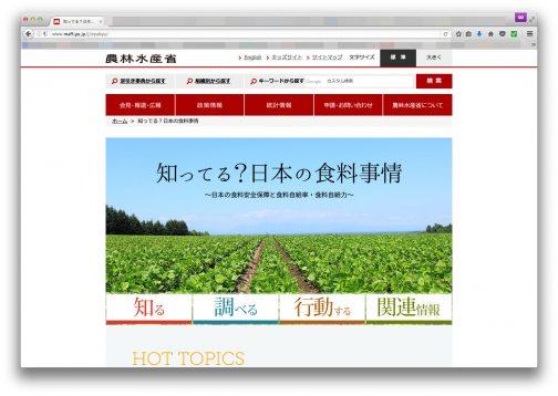 突然ですが農林水産省でこんなサイトをつくってました。「知ってる?日本の食料事情」〜日本の食料安全保障と食料自給率・食料自給力〜です。国の役所のサイトは皆同じCMS(Contents Management System:コンテンツ管理システム)でできているようで、使い勝手が悪いです。そこを何とかカバーしようという試みなのか、ソフトな語り口で情報にアクセスしやすくする入口がつくられていました。これで少しも横断的に情報が閲覧できそうです。