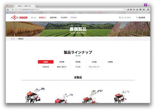 まずはカタクラのネギ・ニラプランターです。カタクラは正確には片倉機器工業株式会社。長野県松本市の会社です。長野県は岡山県、東京都と並んで農機具メーカーの多い土地ですね。