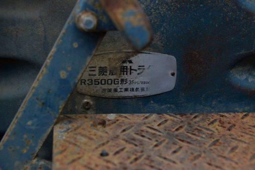 三菱農用トラクタ R3500G形 35PS/2200rpm 三菱重工株式会社