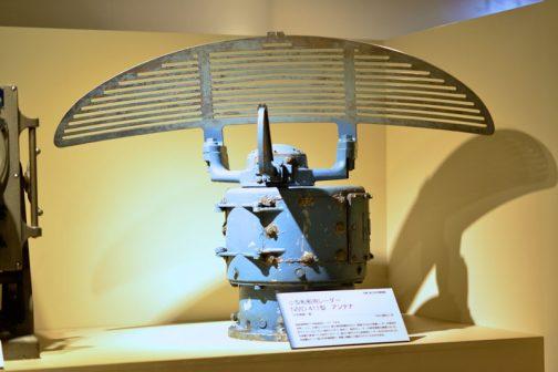 怖い自然災害、地震の次は気象現象です。電波を使えは見えないものが捉えられる・・・ということでレーダーです。 小型船舶用レーダー NMD-411型 アンテナ 波長3.2mm、尖頭出力30kw、最大探知距離80km、戦後GHQから気象レーダーの研究が許可されたのは1950(昭和25)年で、翌年に一般的なレーダーの研究が解禁となった。本装置はかつて日本館屋上で、実際に稼働させ展示していたものである。とあります。