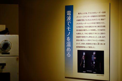 電波でモノを温める 電子レンジは、アメリカのレーダ技師パーシー・スペンサーが戦時中の研究開発の過程で思いついたといわれている。戦後アメリカでレーダーレンジの名で発売された。 我が国では、1959(昭和34)年に東京芝浦電気が最初の電子レンジを開発し、その後各社も発売した。1962(昭和37)年には、国鉄の食堂車で使用され、評判となった。以降、国内各社の電子レンジ用マグネトロンの開発によって、小型化、低価格化が進み、瞬く間に家庭用調理家電として普及した。
