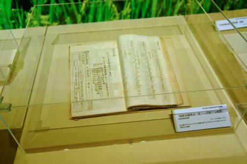 『稲新品種育成ニ関スル試験方法概要』 新潟県農事試験場 後に農林1号となるイネなどの育種に関する1927年から1934年にかけての試験方法の概要。 手書きですね〜