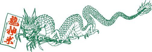 清書します。本当は迫力があって少し怖いくらいのものが良かったのですが、僕が描くとどうしてもかわいらしくなってしまいます。龍が稲穂を持っているの、わかります?