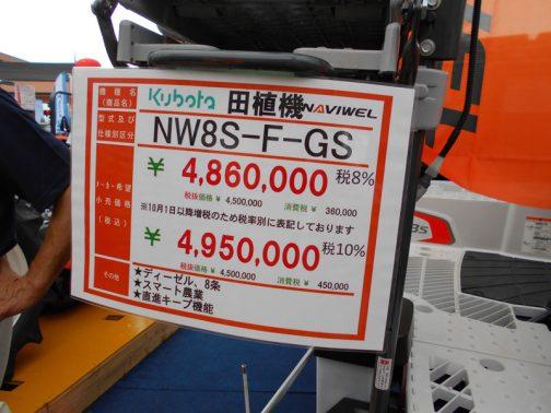 田植機 NW8S-F-GS 消費税8% ¥4,860,000 消費税10% ¥4,950,000 ★ディーゼル、8条 ★スマート農業 ★直進キープ機能