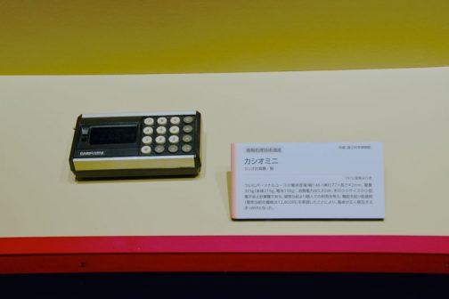 カシオミニ カシオ計算機製 1972(昭和47)年 ついにパーソナルユースの電卓登場!幅146×奥行77×高さ42mm。重量315g(本体215g、電池100g)、少肥電力は0.85W。手のひらサイズのこ型電子卓上計算機である。開発当初より個人での利用を考え、機能を絞り低価格(発売当時の価格は12,800円)を実現したことにより、電卓が広く普及するきっかけとなった。