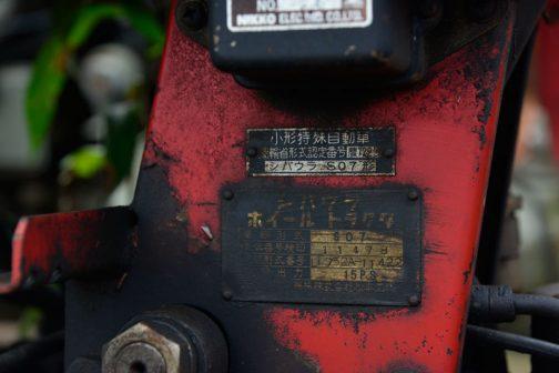 小型特殊自動車 運輸省形式認定番号 農722号 シバウラ S07 形 シバウラホイールトラクタ 車輛形式 S07 車体番号検印 - 機関形式番号 LE752A- 機関出力 15PS とあります