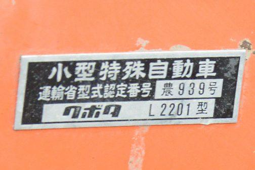 小型特殊自動車 運輸省型式認定番号 農 939号 クボタ L2201型