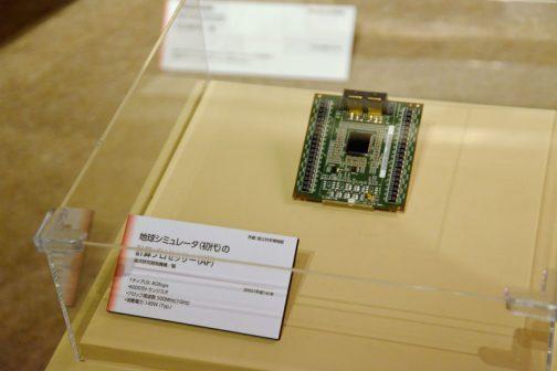 大きな箱の次が小さな基盤・・・ 地球趣味レーター(初代)の計算プロセッサ 1チップLSI: 8Gflops ●6000万トランジスタ ●クロック周波数500MHz(1GHz) ●消費電力 140W(Typ) とあります、きっとこれがたくさん入っているんでしょう。HITAC5020とは気が遠くなるような差があるということはわかります。驚くのはその消費電力・・・これひとつで140Wって・・・大型機がどれだけ電気を喰うか・・・これに尽きても気が遠くなりそう・・・