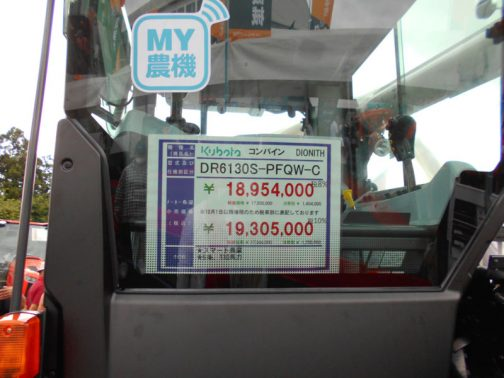 クボタコンバイン DIONITH DR6130S-PFQW-C 消費税8%では¥18,954,000 消費税10%では ¥19,305,000 ★スマート農業 ★6条、130馬力  消費税が8%と10%併記なのはやっぱり10%になる前に買ってね・・・ということなのでしょう。