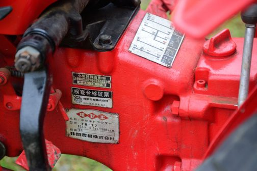 小型特殊自動車 運輸省型式認定番号 農553号 ヰセキ TG17型 ヰセキトラクター TB-17 822cc 16.5ps/2800rpm 運輸省型式認定番号は農553号でした!