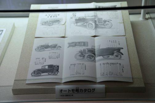 国立科学博物館にはオートモ号のカタログまで展示されていました。