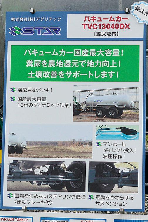 拡大します。 STAR バキュームカーTVC13040DX【糞尿散布】受注生産 バキュームカー国産最大容量!糞尿を農地還元で地力向上!土壌改善をサポートします! とあります。糞尿散布が国産最大容量でダイナミック作業と書かれていて、通常見ないその表現にグッときます。(惹かれるとは別の意味で・・・)糞尿散布をダイナミックに・・・どんな感じなんだろう?