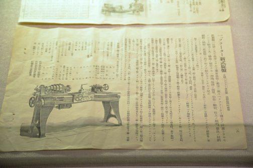 フラーター新式旋盤 米国フラーター会社製 これもカタログです。カタカナまじりの文で読み辛いです。