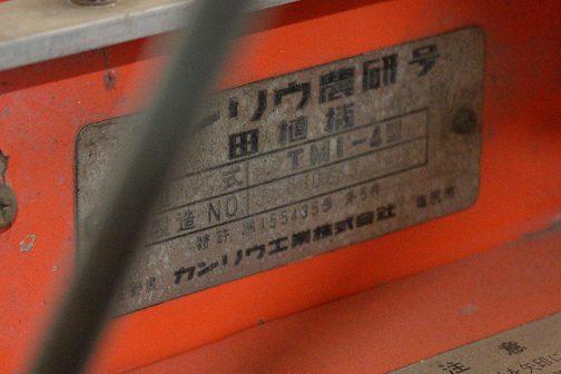 拡大してみます。 カンリウ農研号 田植機 型式 TMI-4型 製造NO 特許 第455435号 外5件 長野県 カンリウ工業株式会社 塩尻市 とあります。やはり型式の違う2台でした。