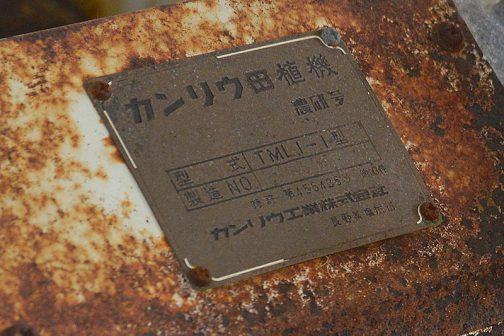 拡大してみます。  カンリウ田植機 農研号 型式 TML1-1型 製造NO 特許 第455435 他10件 カンリウ工業株式会社 長野県塩尻市 とあります。