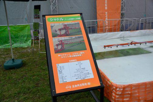 シャトル(ブーム式灌水装置) 苗にやさしく、むらなく灌水。カウント停止機能装備! とあります。