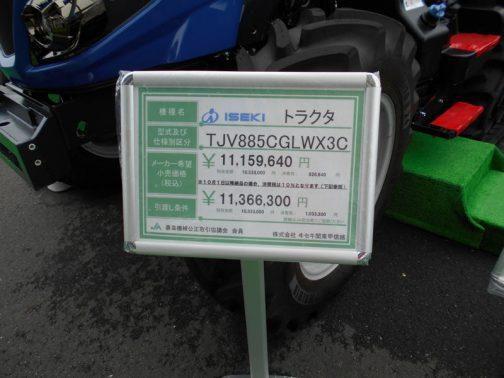 早速値段です。 ISEKI トラクタ TJV885CGLWX3C 消費税8% ¥11,159,640 消費税10% ¥11,366,300