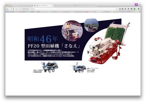 イセキのサイトドリームギャラリーには、PF20型の鮮明な写真が載っていました。 このPF20の形状については既出のイセキの社史「井関農機60年史」174pに興味深い記述があります。 また、基本型を先行他社に追従して「1輪全景苗タンク式」とするか、当社独自の「2輪後傾苗タンク式」とするかが、設計スタッフを二分する争点になり、いずれとも決しかねた。結局、徹底的な比較検討のすえ後者を選択したのであるが、これが当社田植機を大成功に導くものとなった。