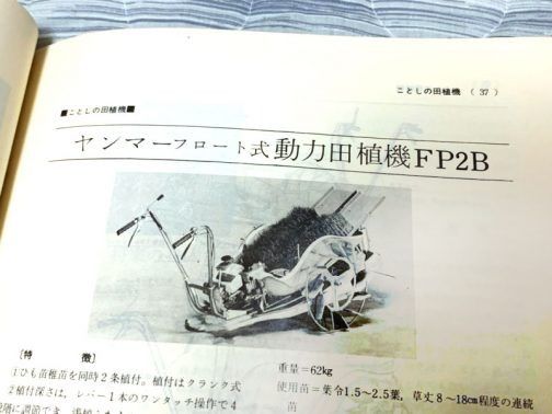トラクター狂さんは、その「ことしの田植機」の記事の中にヤンマーフロート式動力田植機FP2Bというのを見つけてくれました。