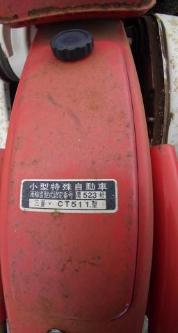 肝心の『趣味の運輸省型式認定番号探し』のほうは・・ 小型特殊自動車 運輸省型式認定番号 農523号 三菱・CT511型 ゲットしました。