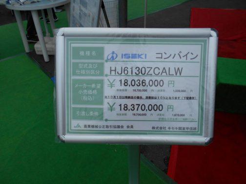 HJ6130ZCALW 税8% ¥18,036,000 税10% ¥18,370,000