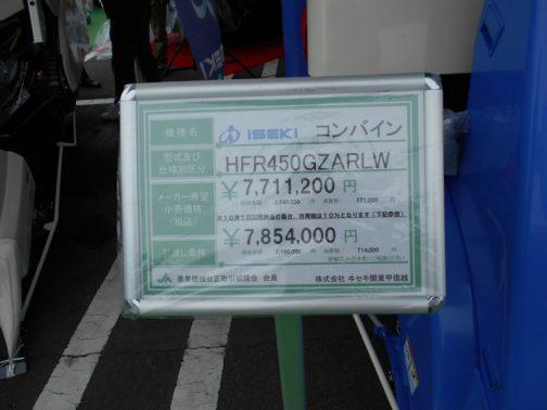 左はHFR450GZARLW 税8% ¥7,711,200 税10% ¥7,854,000