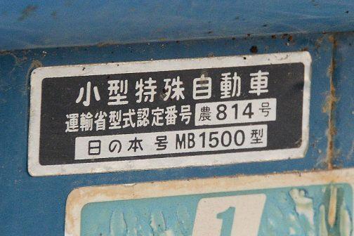 拡大します。 小型特殊自動車 運輸省型式認定番号 農 814号 日の本 号 MB1500型