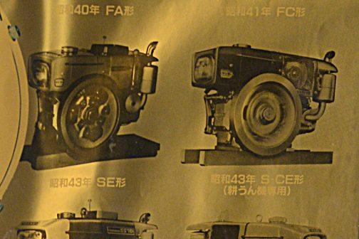 昭和43年SE形/昭和43年S-CE(耕うん機専用)形