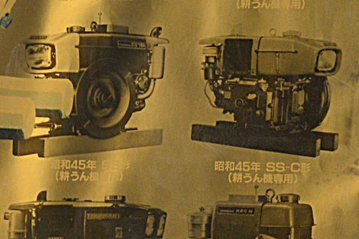 昭和45年SS形(耕うん機専用)/昭和45年SS-C形(耕うん機専用)