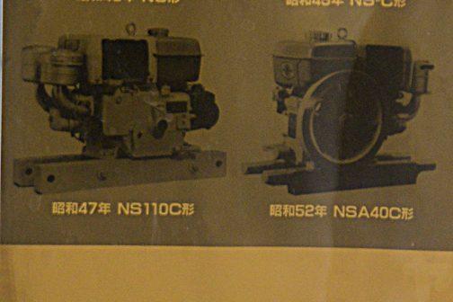 昭和47年NS110C形/昭和52年NSC40C形 !これがゴールドエンジンのベースですね!