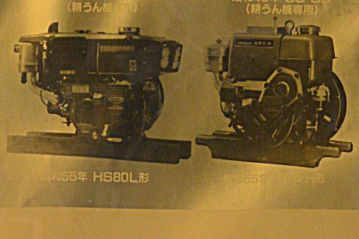 昭和55年HS80L形/昭和55年HA4-H形