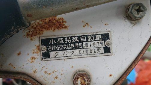 ちゃんと押えてもらった運輸省型式認定番号は 小型特殊自動車 運輸省型式認定番号 農767号 クボタK700A型 とあります。喜んで誕生年確認作業を始めたわけなのですが・・・
